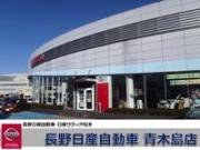 長野日産自動車 青木島店