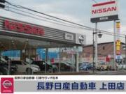 長野日産自動車 上田店