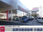 長野日産自動車 小諸店