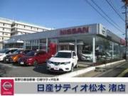日産サティオ松本 渚店
