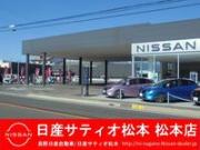 日産サティオ松本 松本店