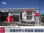 日産サティオ松本 諏訪店