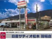 日産サティオ松本 羽場店
