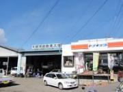 有限会社柳沢自動車工場