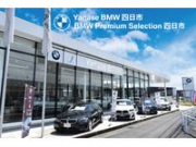 Yanase BMW BMW Premium Selection 四日市