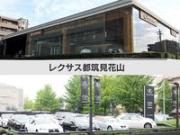 レクサス都筑見花山 神奈川トヨタ自動車株式会社