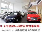 Audi Approved Automobile 日吉 (株)フォーリングス