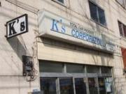 K'S corporation  (株)ケイズコーポレーション