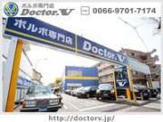 クラシックボルボ専門店 Doctor.V