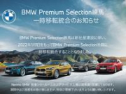 Nerima BMW BMW Premium Selection 練馬
