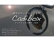 CADI BOX (株)キャデボックス