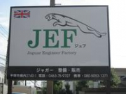 ジャガー専門店 (株)JEF