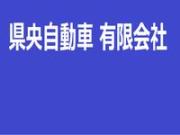 県央自動車有限会社