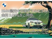 Kobe BMW BMW Premium Selection 三宮