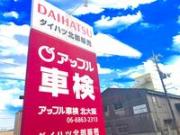 アップル車検北大阪