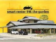 smart center京都,the garden(スマート京都)
