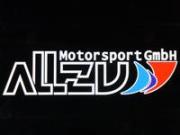 ALLZU Motorenbau(アルツモトーレンバウ)