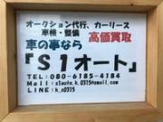 S1オート オークション代行専門店