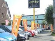 UNITED MOTORS KOBE(ユナイテッドモータース神戸)2nd GARAGE