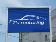 (株)T's motoring ティーズモータリング
