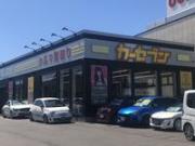 カーセブン インポート新札幌店